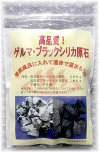 高品質!ゲルマ・ブラックシリカ原石